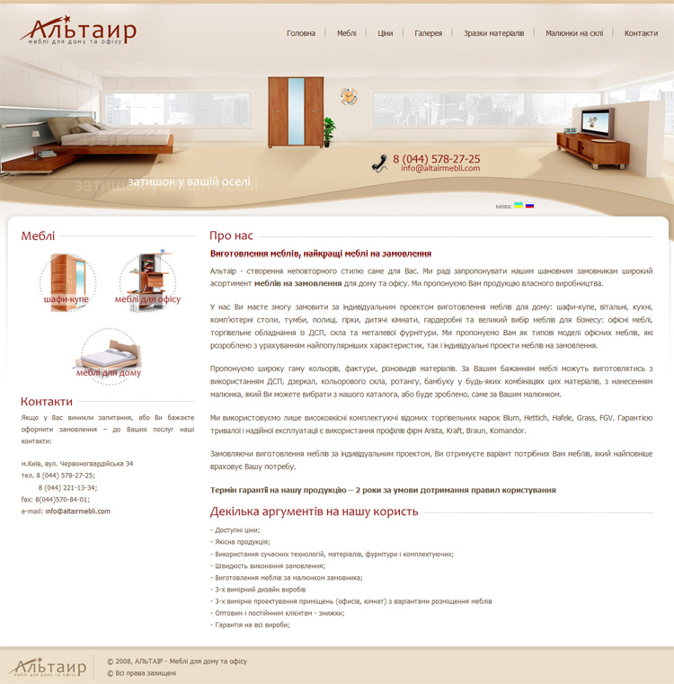 Ukrainian web site for furniture company Altair.