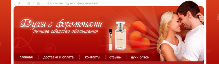 Perfume with pheromones (online shop, Russia)